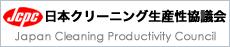 日本クリーニング生産性協議会