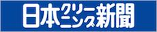 日本クリーニング新聞社