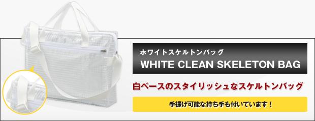 ホワイトスケルトンバッグ